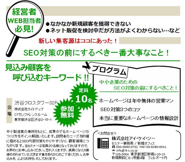 渋谷★WEB活用セミナー/SEO対策の前にするべき一番大事なこと!