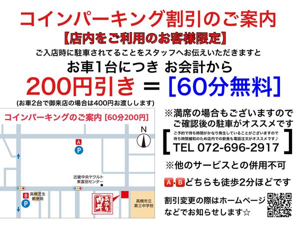 コインパーキング 60分無料!!