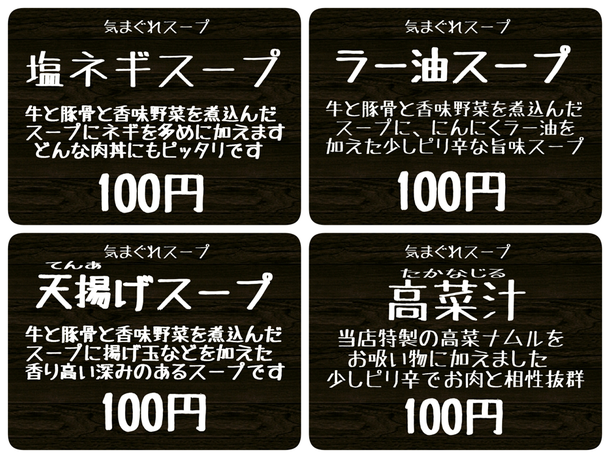 気まぐれスープ(店内限定)