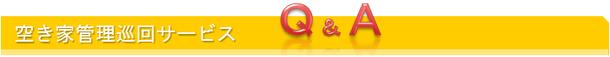 空き家管理巡回サービス Q&A