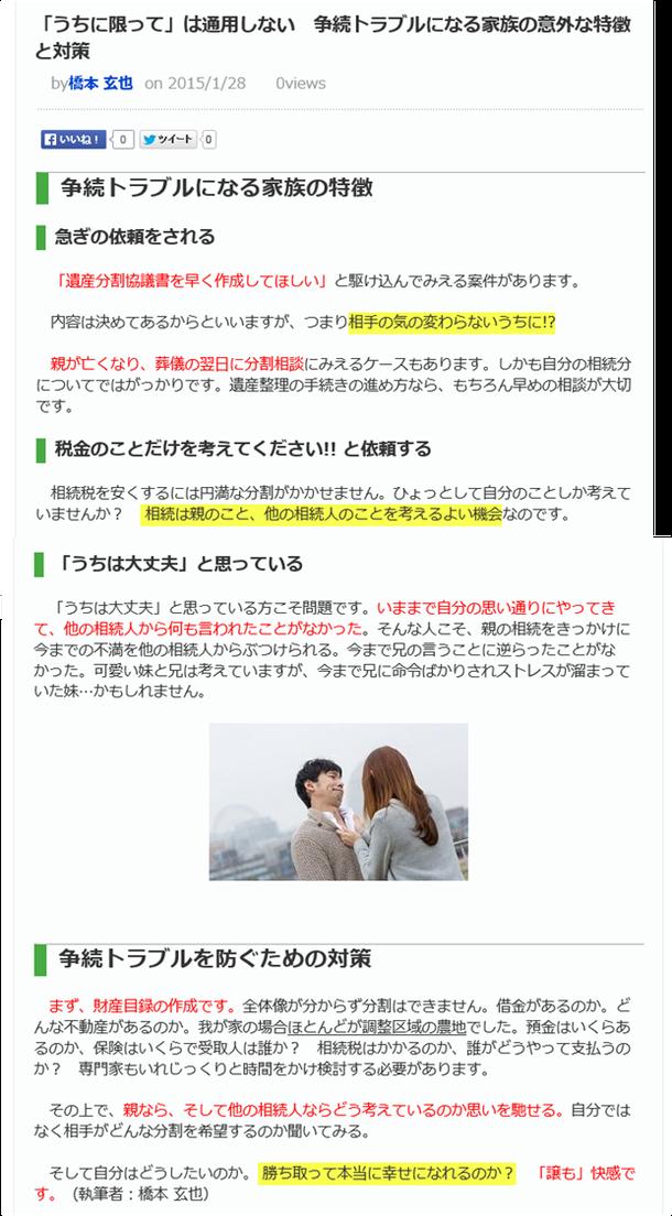 遺産分割,愛知県