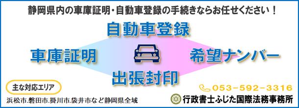 自動車の車庫証明、登録、出張封印、希望ナンバー取得など静岡県全域対応浜松市の行政書士ふじた国際法務事務所