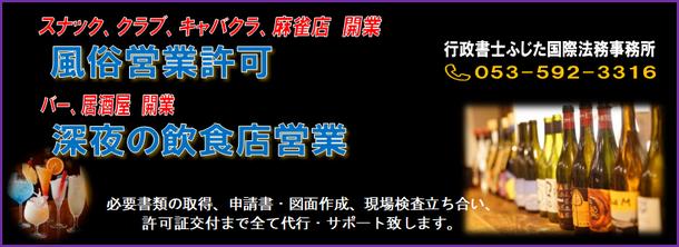 浜松市の風俗営業許可申請なら浜松行政書士ふじた国際法務事務所へ