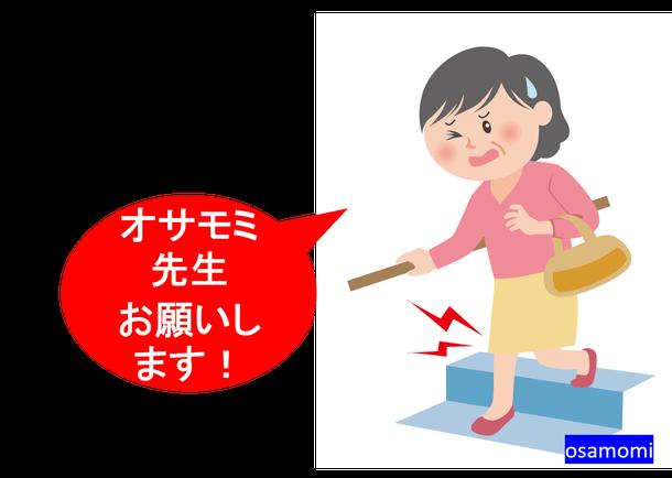 昭島市で膝痛(変形性膝関節症)は、オサモミ整体院。拝島駅から無料送迎サービス。