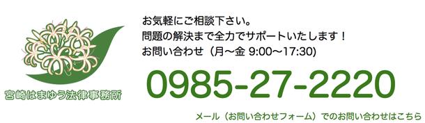 宮崎はまゆう法律事務所お問い合わせ先