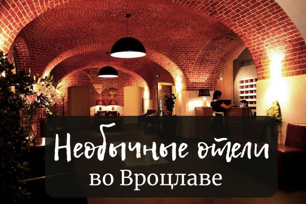 Необычные и уникальные отели во Вроцлаве, Польша