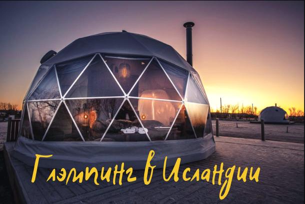Глэмпинг в Исландии: необычные места для ночевки