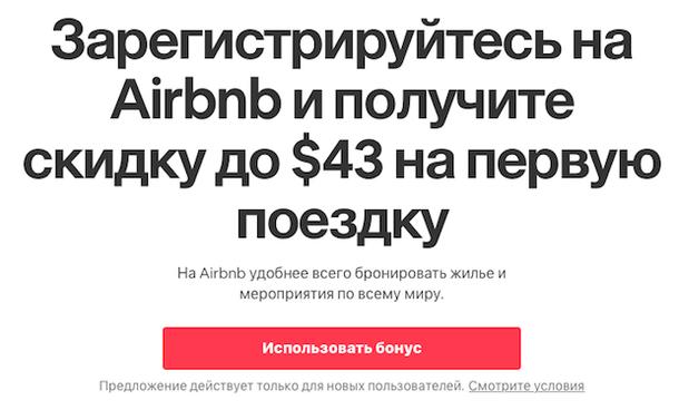 Инструкция как получить скидку на Airbnb