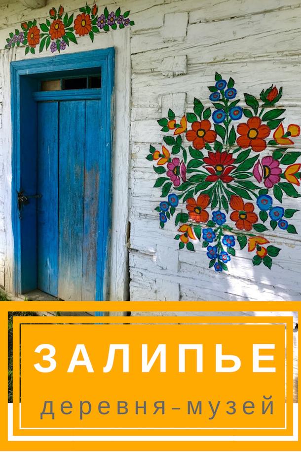 Деревня Залипье в Польше - раскрашенная деревня-музей! Путешествие в сказку