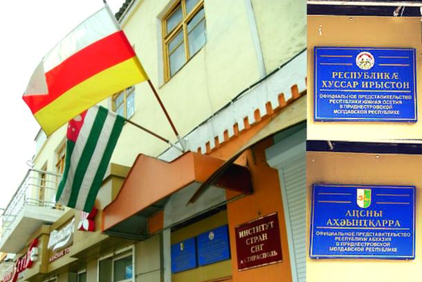 Diplomatic representations in Transnistria, Tiraspol