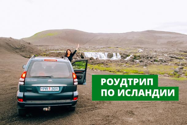 Автотур по Исландии - маршрут на 10 дней