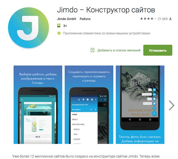 Приложение JIMDO для смартфонов