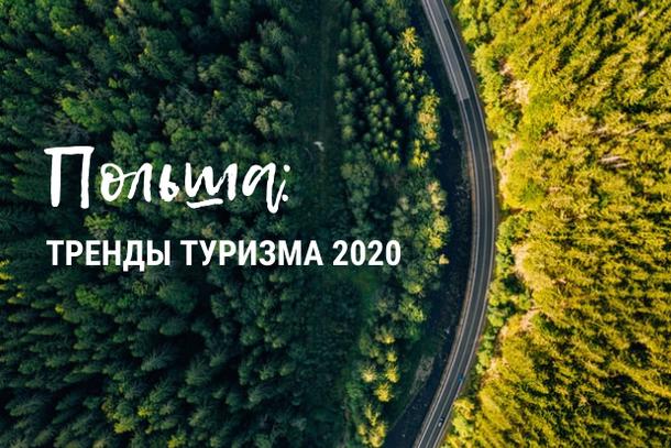 Польша: тренды туризма