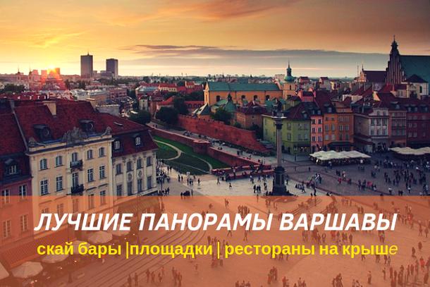 Самые лучшие панорамы Варшавы - скай бары, смотровые площадки и рестораны на крыше