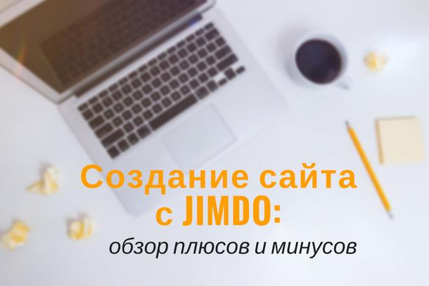 JIMDO конструктор блогов и сайтов: обзор плюсов и минусов. Отзыв 2017