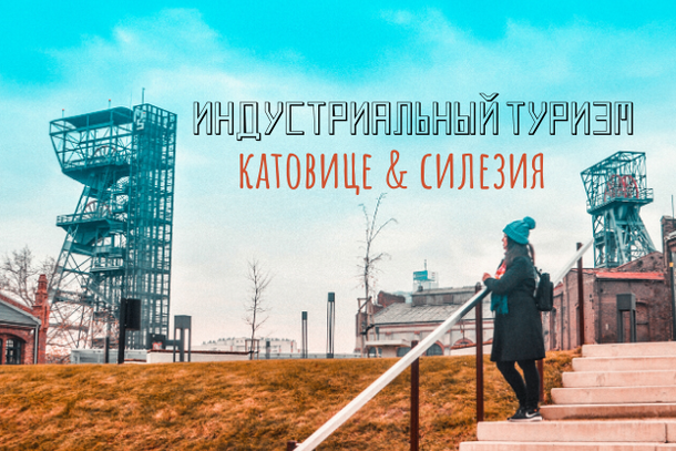 Индустриальный туризм в Польше: Катовице и Силезия