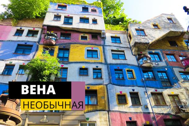 необычное место в Вене: Дом Хундертвассера