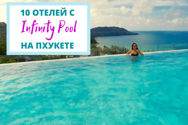 10 отелей на Пхукете с бассейном инфинити - цены от 60 долларов
