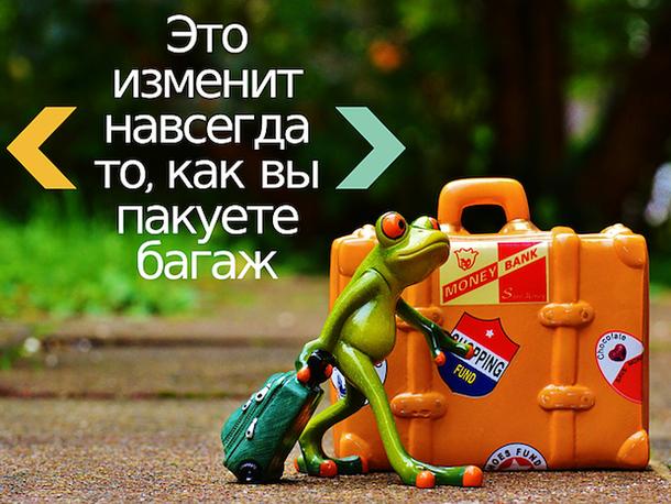 Как паковать вещи в путешествие - лайфхаки для путешественников
