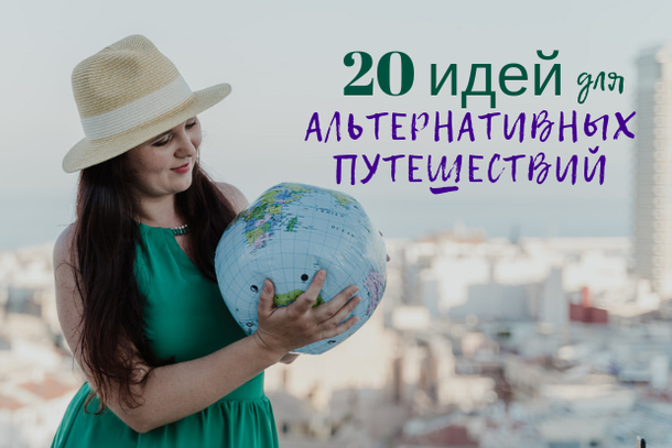 20 идей для альтернативных путешествий
