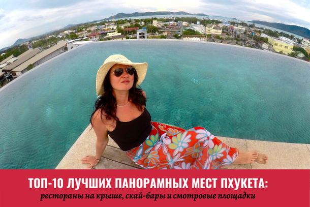 Топ-10 лучших панорамных мест Пхукета: смотровые площадки, скай-бары и рестораны на крыше
