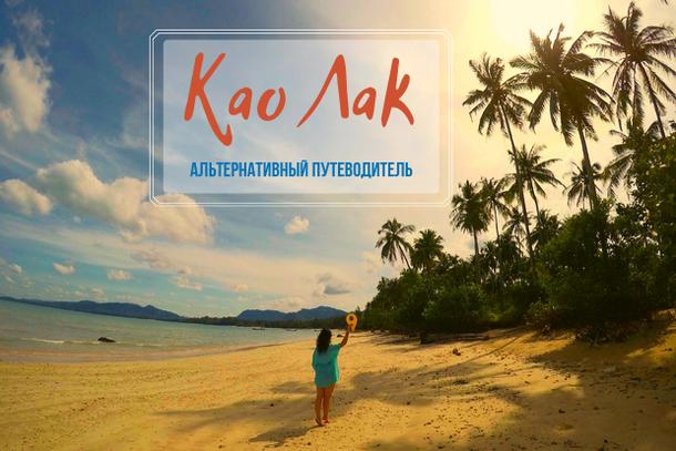 Как Лак, Таиланд - Альтернативный путеводитель по курорту