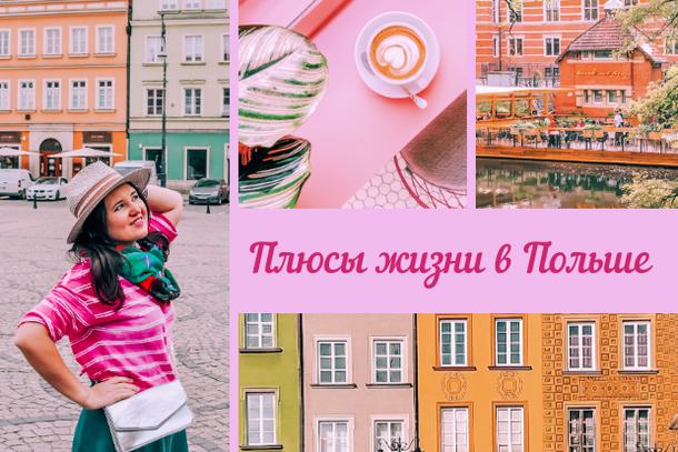Плюсы жизни в Польше