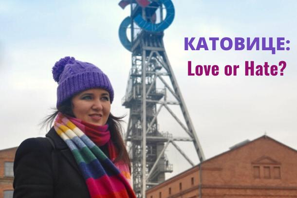 Моя история жизни и путешествия в Катовице