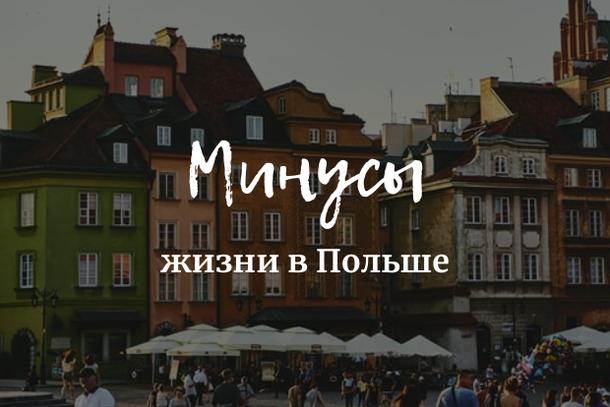Минусы жизни в Польше: переезд в Польшу