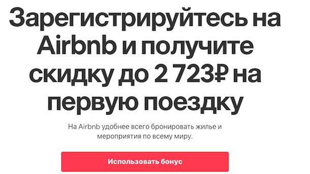 Пошаговая инструкция как получить скидку на Airbnb