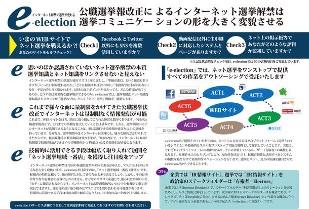 e-election