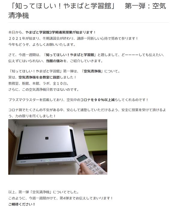 やまばと学習館,青森県,青森市浪岡,知ってほしい!,空気清浄機