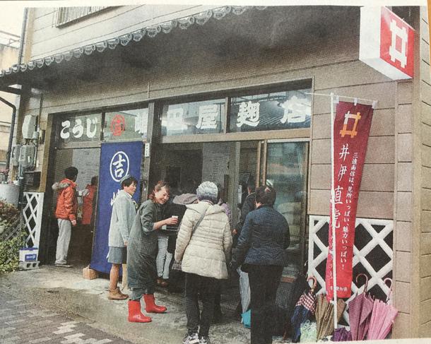 井伊直虎ゆかりの店「嶋田屋麹店」