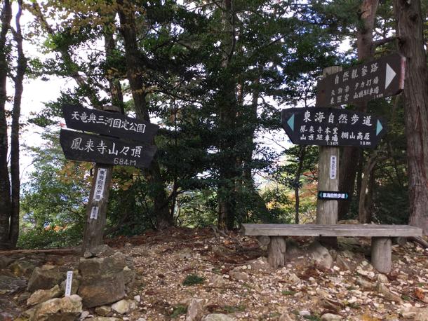 鳳来寺山 山頂 標高684m
