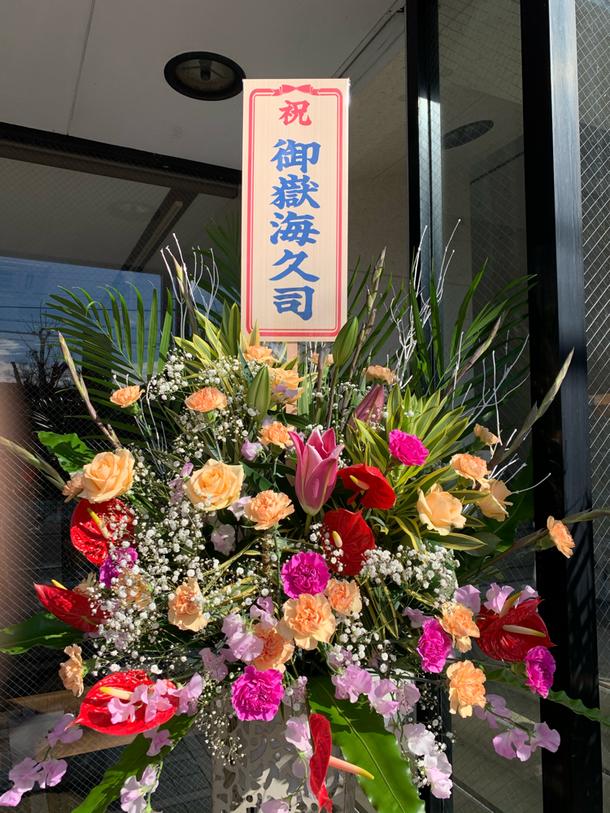 なんと!オープンには大相撲の御嶽海関からのお花も!