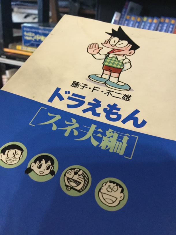 ドラえもんテーマ別傑作選「スネ夫編」(文庫サイズ)