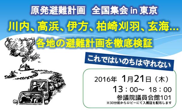 ※国際環境NGO FoE JapanのHPより画像引用。
