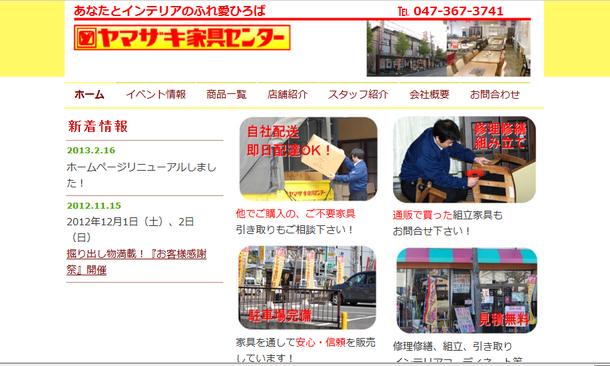 ヤマザキ家具センター 松戸店 様