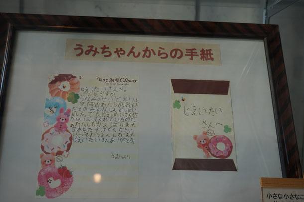 第十四旅団司令部には東日本大震災で話題となった少女の手紙の実物が展示されていました。