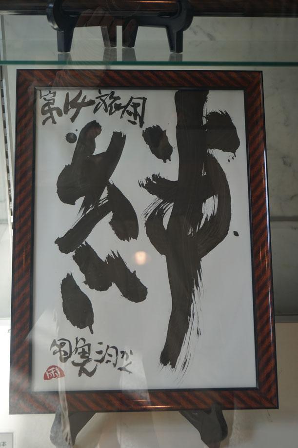 東日本大震災での「絆」という言葉が飾られていました。