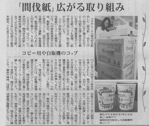 間伐材カップ紹介(毎日新聞)