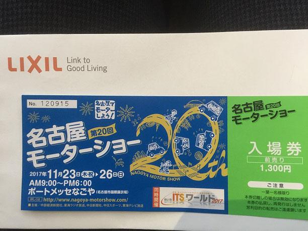 リクシルさんから名古屋モーターショーの入場券を頂きました!