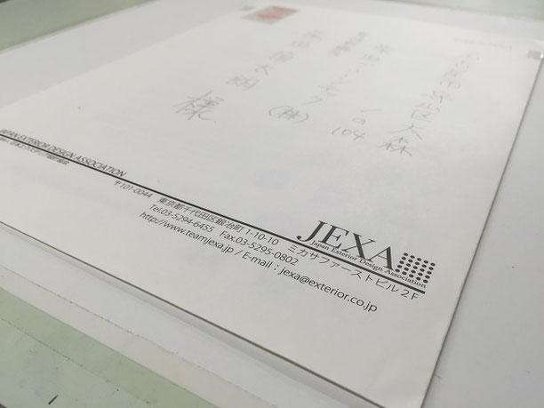 中京キャラバンから一週間。JEXAから封書が届いた!!!