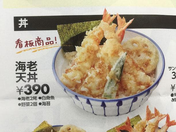 エビが2尾も入って390円の天丼!すごいなあ。