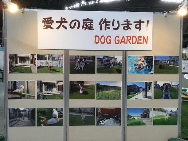 愛犬の庭作ります!わんにゃんドーム2019今年も柴垣グリーンテックは参加させていただきます!
