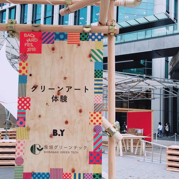 フェス当日の「グリーンアート体験」の看板。ちゃんと柴垣グリーンテックのネーム入り!大切にします!!!