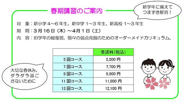 松本市 学習塾 SOUMEI塾 春期講習