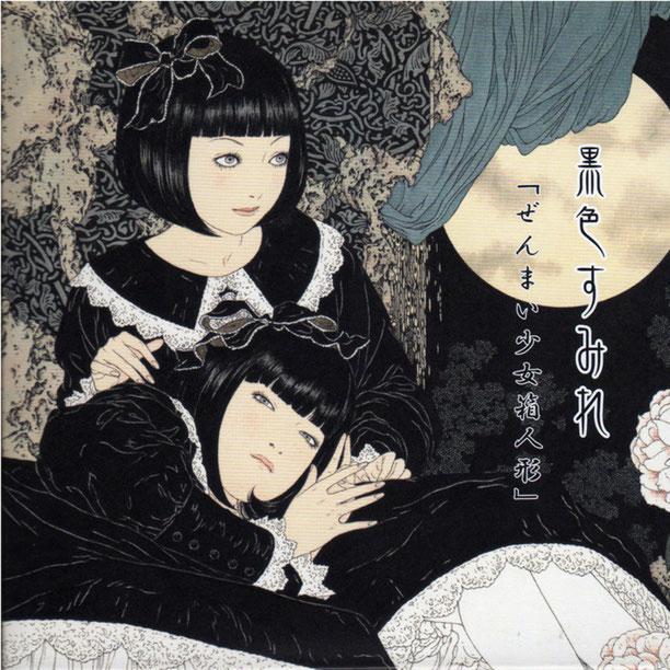 山本タカト画「ぜんまい少女箱人形」