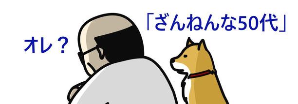 「ざんねんな50代」ブログ