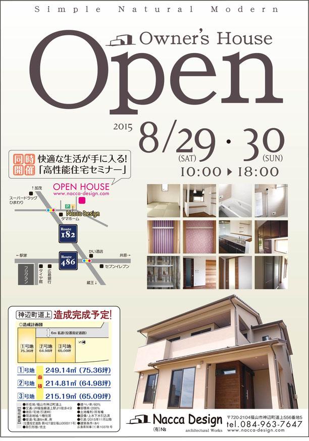 福山市の注文住宅はNacca Designで!完成見学会開催!